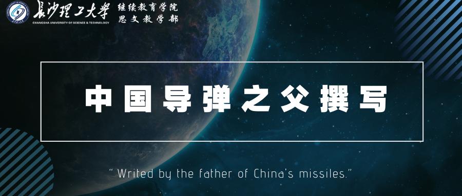 庆国庆,敬先人   聚焦开创祖国航天的先行人——钱学森