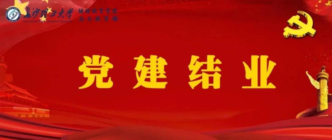 【党建速递】初心如磐,使命在肩——2020上半年培训班结业典礼