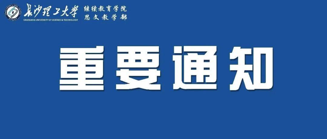 集结号   关于组织观看纪念中国人民志愿军抗美援朝出国作战70周年大会的通知