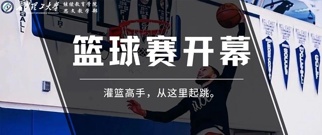 篮球赛 篮球旋转激情,赛场球星飞舞