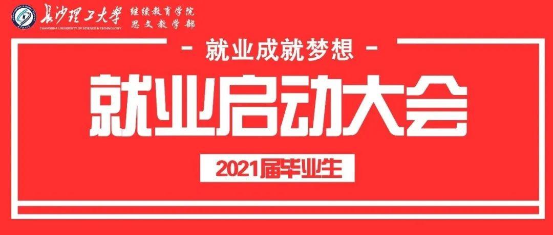 逐梦职场,行远思恩 | 2021届毕业生就业启动大会圆满结束!