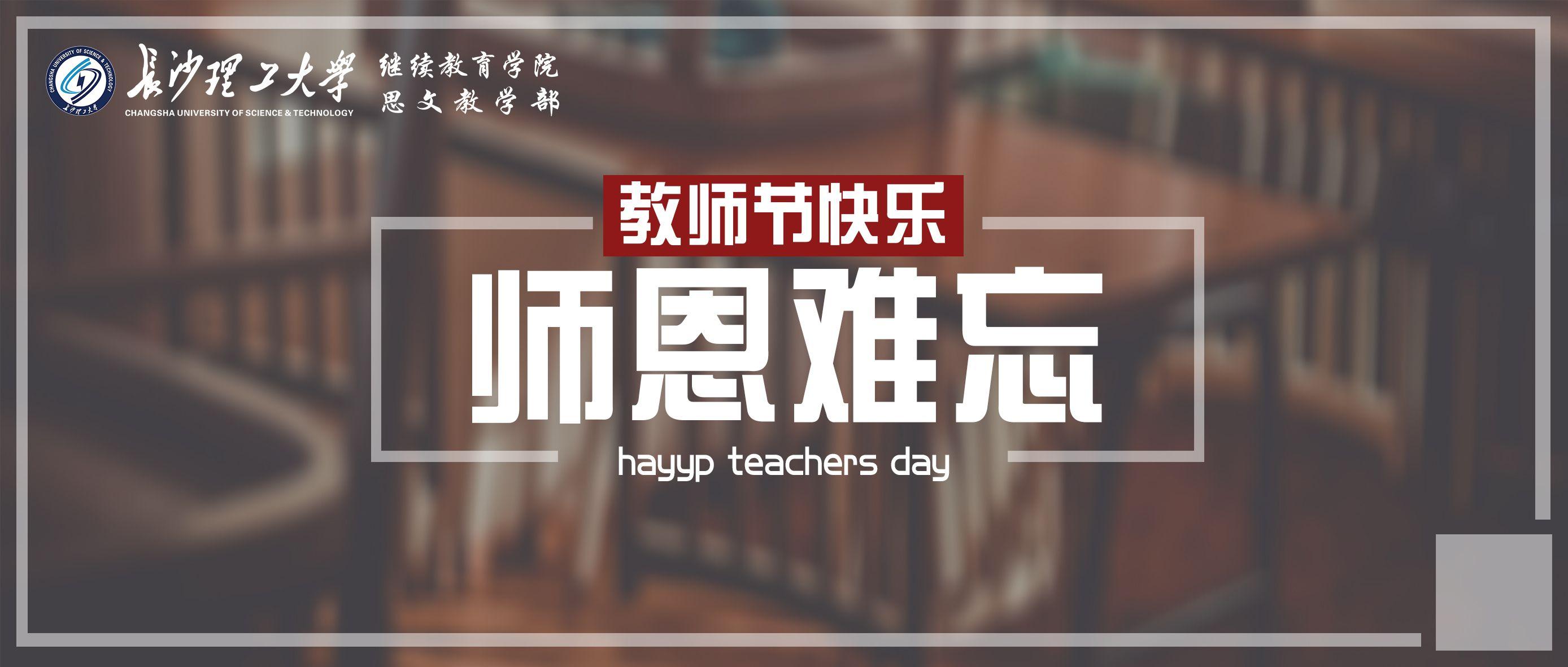 教师节当日   成长路上感恩有你!