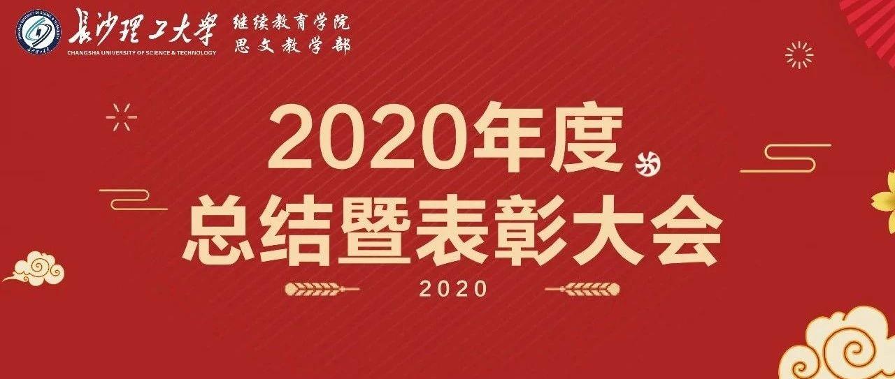 镶盛举,绘蓝图,新跨越 | 2020年度总结暨表彰大会圆满举行