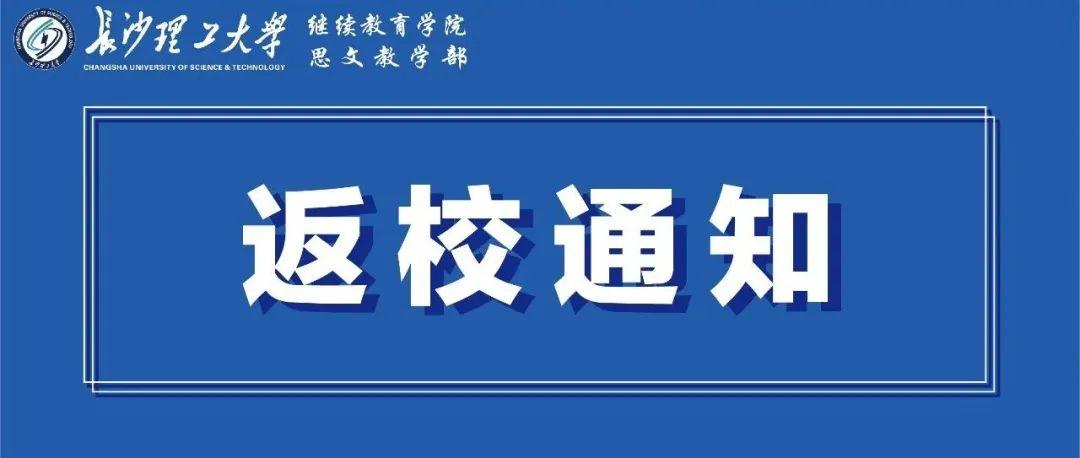 权威发布 | 长沙理工大学继续教育学院2021年春季开学返校通知