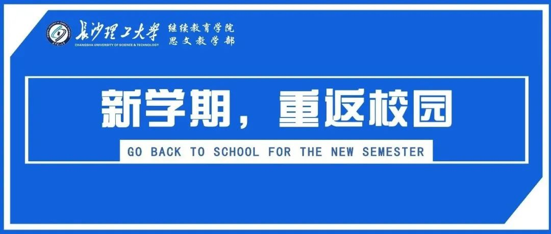 新春开学 | 新的学期开始啦,欢迎同学们回家啦!