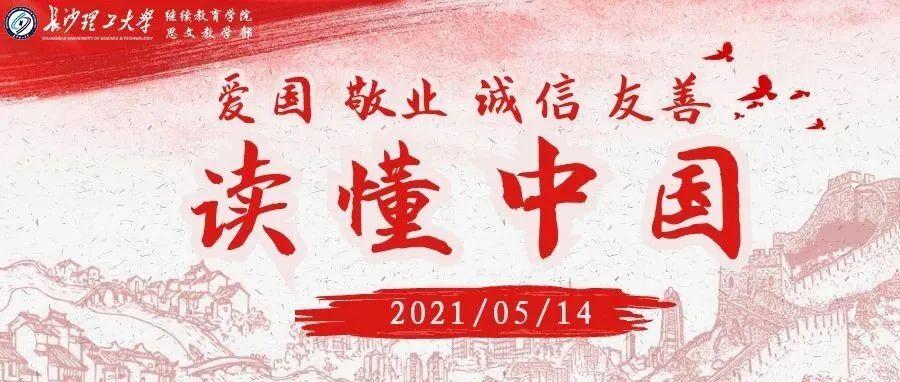 """表彰!热烈庆祝""""读懂中国""""活动获奖学生"""