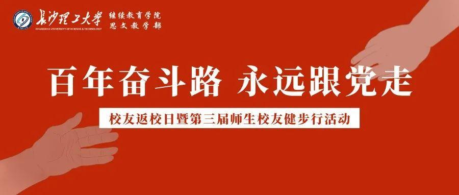 """建党100周年   """"百年奋斗路,永远跟党走""""第三届师生校友健步行活动"""